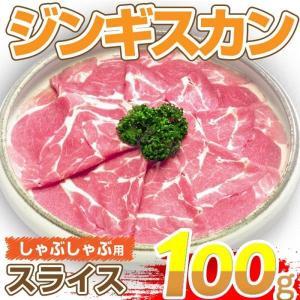 追加肉-ジンギスカンしゃぶしゃぶ(100g)(デンマーク産)|syabumaru