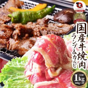 国産牛 カルビ 焼肉 メガ盛り 1kg  送料無料|syabumaru