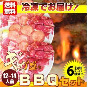 バーベキュー ギガ盛り セット 12〜14人前 BBQ 焼肉 焼くだけ 送料無料 syabumaru
