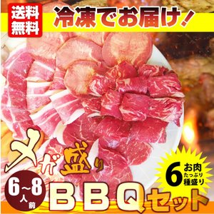 牛肉 肉 バーベキュー メガ盛り セット 6〜8人前 BBQ 焼肉 焼くだけ 送料無料
