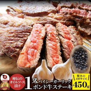 ステーキ ガーリック スパイシー 牛肩ロース BIG 牛肉  430g syabumaru