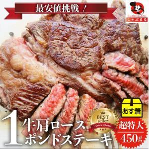 1ポンド ステーキ 450g バーベキュー  牛肉 牛肩ロース|syabumaru