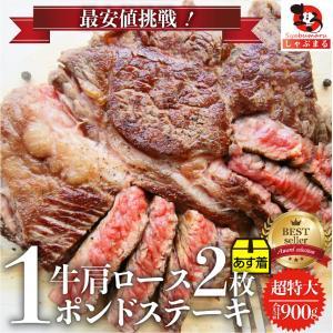 焼肉 セット 牛肉 肉 1ポンド ステーキ 2枚セット 牛肩ロース 450g×2 ブロック ワンポンド メガ盛り 熟成肉 BBQ バーベキュー *当日発送対象 まとめ買い割引|お肉のしゃぶまる