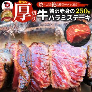 焼肉 牛肉 肉 牛ハラミ ステーキ タレ漬け 250g バーベキュー BBQ お取り寄せ グルメ 母...