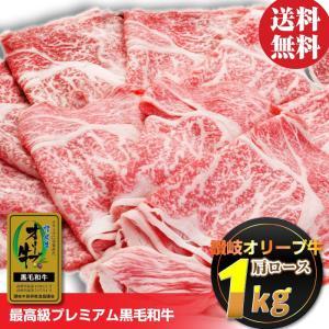 ギフト オリーブ 牛 肩ロース 1kg化粧箱入り 黒毛和牛 A4,A5等級 送料無料|syabumaru