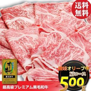 ギフト オリーブ 牛 牛肩ロース 500g 化粧箱入り 黒毛和牛 A4,A5等級 送料無料|syabumaru