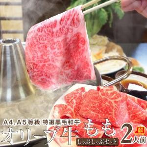 牛肉 肉 ギフト 食品 オリーブ牛 しゃぶしゃぶ 2人前 セット 黒毛和牛 讃岐うどん 送料無料