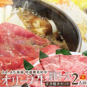 ギフト オリーブ牛 すき焼き 肩ロース 2人前  セット 黒毛和牛 讃岐うどん 送料無料|syabumaru