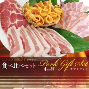 ギフト 食品 4種の豚セット 食べ比べ 送料無料