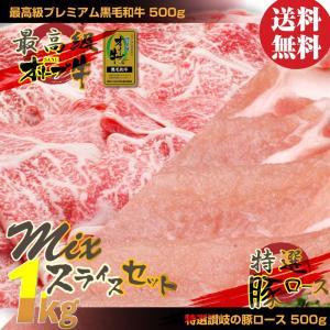 ギフト オリーブ 牛肩ロース + 讃岐の豚 豚ロース 1kg  化粧箱入り 送料無料|syabumaru