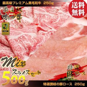ギフト オリーブ 牛肩ロース + 讃岐の豚 ロース 500g  化粧箱入り|syabumaru