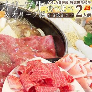 牛肉 肉 食品 すき焼き 2人前 食べ比べ セット オリーブ牛 オリーブ豚 黒毛和牛 讃岐うどん 割...