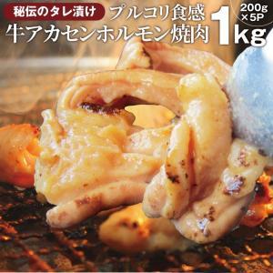 焼肉 牛肉 肉 アカセン ホルモン 1kg 200g×5袋 タレ漬け あかせん ギアラ ぎあら 焼く...