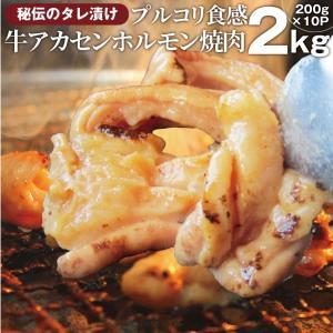 焼肉 牛肉 肉 アカセン ホルモン 2kg 200g×10袋 タレ漬け あかせん ギアラ ぎあら 焼...