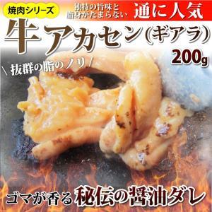 焼肉 牛肉 肉 ホルモン アカセン ギアラ モツ 200g 焼肉用 BBQ BBQ バーベキュー 秘...