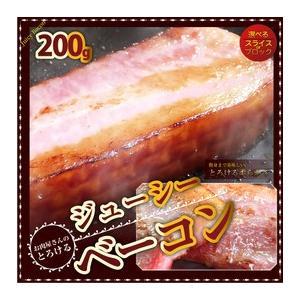 ベーコン 200g 選べるカット スライスorブロック ジューシー カット 厚切り パスタ ピザ 朝...