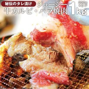 焼肉 牛肉 肉 牛カルビ タレ漬け 1kg 200g×5袋 バラ かるび BBQ 惣菜 焼くだけ 冷...