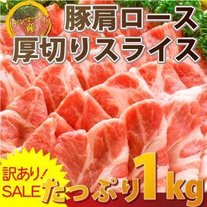 訳あり 豚肩ロース 厚切り スライス 1kg 数量限定 500g×2パック 豚肉 生姜焼き しょうが...