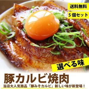 焼肉 セット 豚肉 肉 豚カルビ 5人前 150g×5パック 750g 選べる 3つの味 味噌 チゲ...