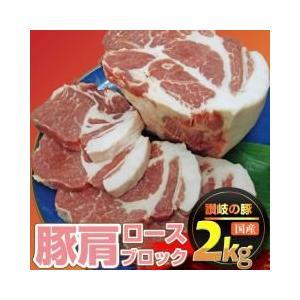 国産香川県産 豚肩ロース ブロック 約2kg ローストポーク 業務用 メガ盛り まとめ買い割引