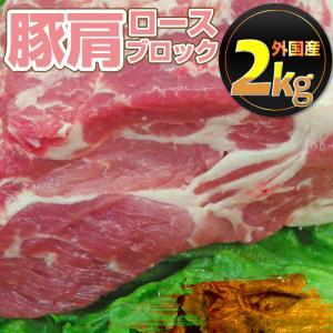 豚肩ロース カナダ産 2kg ブロック豚肉 肉 ローストポーク ポークステーキ とんかつ 業務用 冷...
