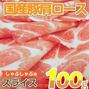 追加肉-豚肩ロースしゃぶしゃぶ(100g)(国産)|syabumaru
