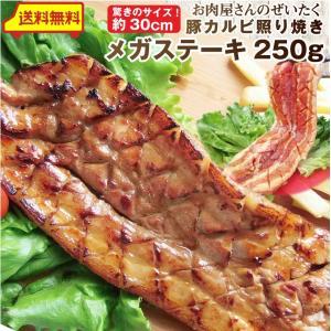 バーベキュー 肉 豚カルビ 照り焼き メガステーキ 250g  驚きのメガサイズ 送料無料