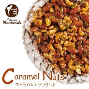 キャラメルナッツ タルト (15cm) かにわし たると ケーキ 老舗 syabumaru