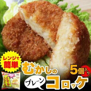 【お惣菜/コロッケ/お弁当/ころっけ/惣菜/】