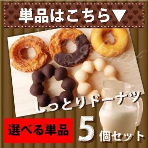 ドーナツ お菓子 5個セット 選べる お好み しっとり 濃厚 スイーツ ミルクドーナツ 解凍するだけ...