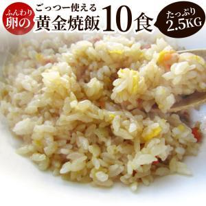 炒飯 チャーハン 焼き飯 たっぷり卵の黄金チャーハン 10食セット 2.5kg 中華 冷凍食品 レン...