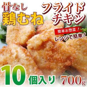骨なし フライドチキン 惣菜 鶏むね 700g レンジで 簡単 おつまみ 冷凍食品 弁当 お取り寄せ グルメ|お肉のしゃぶまる