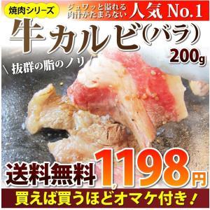 送料無料 牛カルビ バラ かるび 200g 焼肉用 焼肉 BBQ BBQ バーベキュー オマケ付き 秘伝 タレ漬け 焼くだけ
