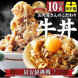 牛丼 牛丼の具 10個セット お肉屋さんのこだわり たっぷり牛肉の簡単牛丼 1食120g *当日発送...