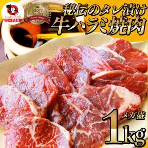 牛ハラミ焼肉(タレ漬け)1kg(250g×4) BBQ バーベキュー タレ 秘伝 焼肉 やきにく ハ...
