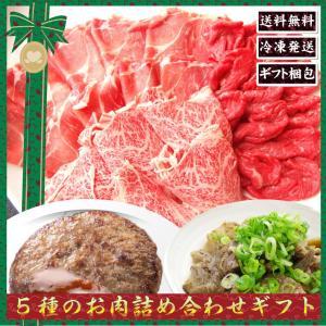 オリーブ牛 5種 お肉 詰め合わせ ギフト セット 送料無料|syabumaru