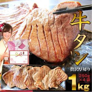 牛肉 肉 牛タン 1kg 250g×4P 厚切り 約8人前 お中元 父の日 ギフト 2021 お取り...
