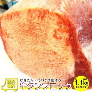 牛タン ブロック 約 1.1kg 前後 牛肉 タン 厚切り バーベキュー BBQ 送料無料|syabumaru