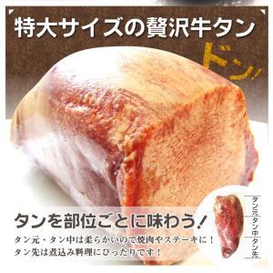 牛タン ブロック 約 1.1kg 前後 牛肉 タン 厚切り バーベキュー BBQ 送料無料|syabumaru|04