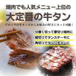 牛タン ブロック 約2kg前後  業務用 焼き肉 牛肉 タン 厚切り バーベキュー BBQ 送料無料 syabumaru 03