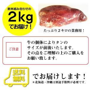 牛タン ブロック 約2kg前後  業務用 焼き肉 牛肉 タン 厚切り バーベキュー BBQ 送料無料 syabumaru 09