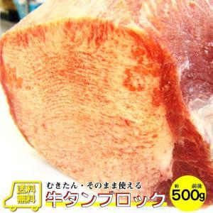 牛タン ブロック 約 500g 前後 牛肉 タン 厚切り バーベキュー BBQ 送料無料|syabumaru
