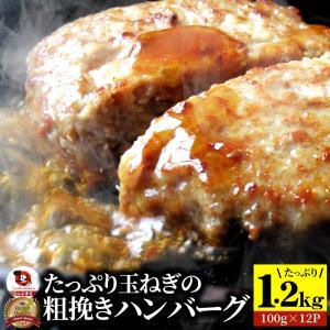 肉と玉ねぎの旨味たっぷり 粗挽き ハンバーグ  メガ盛り 1.2kg  100g×12個入 肉汁 取...