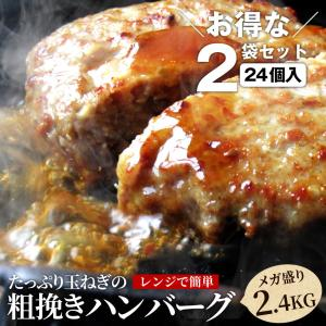 ハンバーグ 惣菜 粗挽き メガ盛り 2.4kg 100g×24枚 お取り寄せ レンジOK 冷凍食品 ...