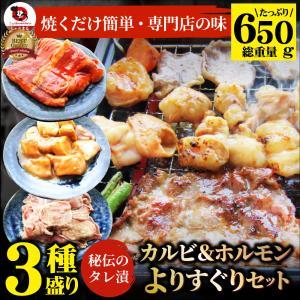 焼肉 セット 牛肉 肉 よりすぐり 3種盛り 3人前 ホルモン カルビ タン バーベキュー お取り寄...