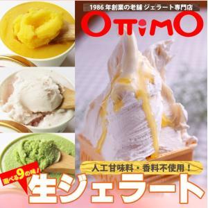 生 ジェラート マンゴー 苺 桃 ミルク 選べる ottimo オッティモ 冷凍 スイーツ アイスクリーム アイス 濃厚 パーティー syabumaru