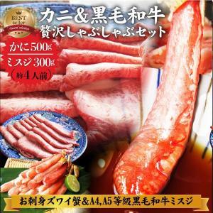 牛肉 肉 かに ズワイガニ 500g & ミスジ 黒毛和牛 A4A5等級 300g しゃぶしゃぶセッ...