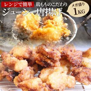 鶏唐揚げ 1Kg 唐揚げ から揚げ 唐揚 鶏 鳥  クリスマス