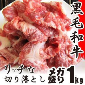 牛肉 肉 黒毛和牛 しゃぶしゃぶ すき焼き 贅沢 霜降り 切り落とし たっぷりメガ盛り 1kg 25...