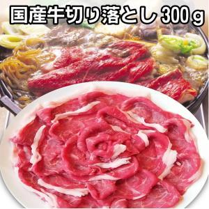 国産牛 切り落とし 贅沢 牛肉 300g お1人さま一個のみ限定 個包装 使い切り おすすめ こまぎ...